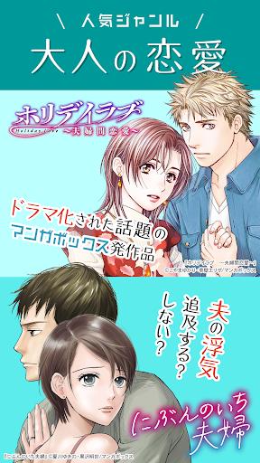Manga Box: Manga App 2.4.3 Screenshots 5