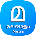 Malayalam News - മലയാളം വാർത്തകൾ