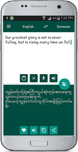 English Burmese Translate cheat hacks