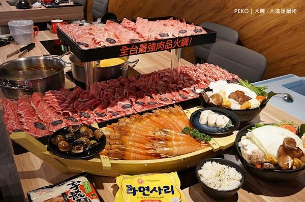 大魔大滿足鍋物 日本A5和牛火鍋與天使紅蝦的痛風饗宴、板橋火鍋推薦、全台最強肉品火鍋|附菜單MENU