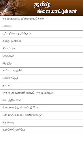 Tamil Games