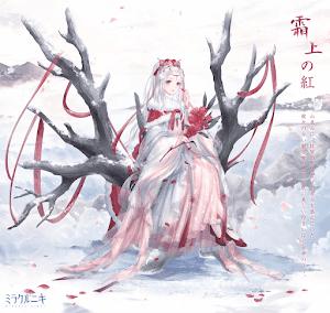 霜上の紅1