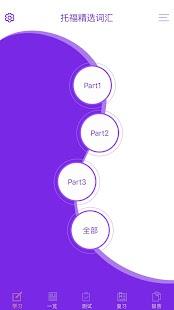 精选TOEFL®TEST考试必备词汇 - náhled
