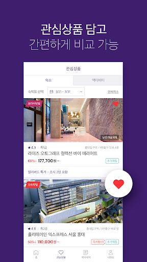 호텔나우-호텔/리조트/펜션 최대 80% 할인! screenshot