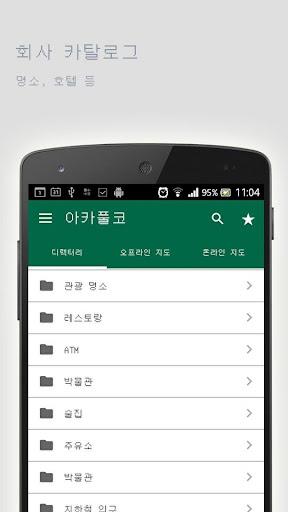 免費下載旅遊APP|아카풀코오프라인맵 app開箱文|APP開箱王
