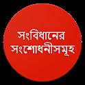 সংবিধানের সংশোধনীসমূহ(BD SONGBIDHAN SONGSHODHONI) icon