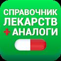 Аналоги лекарств, справочник лекарств icon