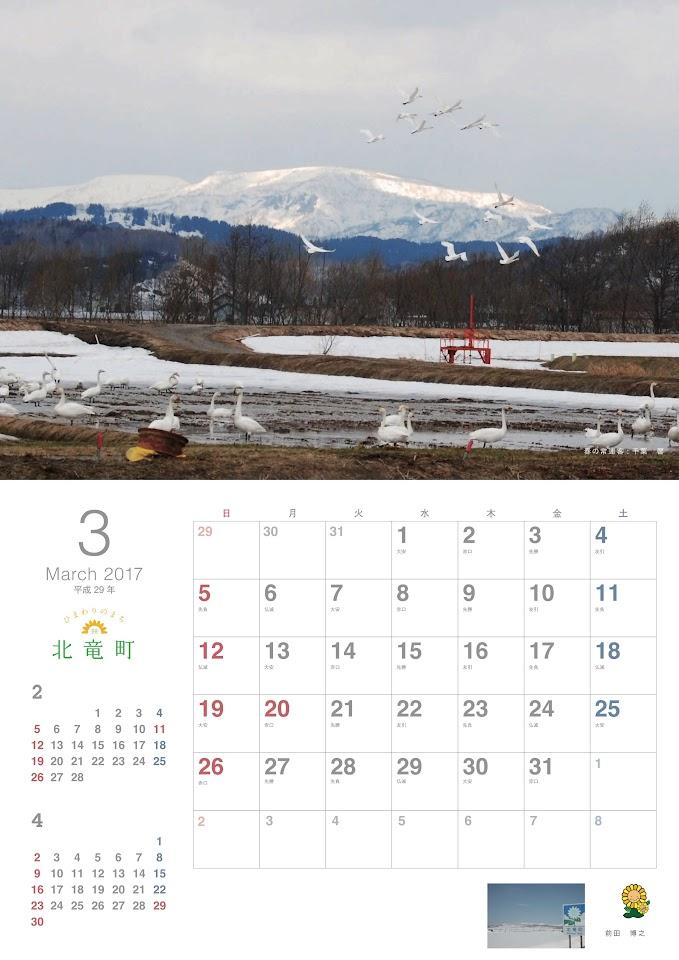 3月・北竜町カレンダー 2017