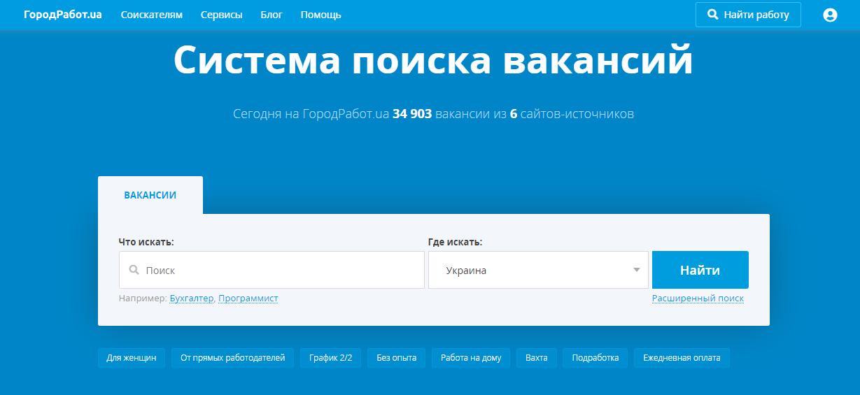 Какие вакансии лучших работодателей Украины предлагает GorodRabot.com.ua в апреле 2021