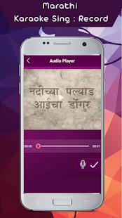 Marathi Karaoke Sing : Record - náhled