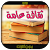 معلومات نادرة ثقافة عامة وحكم file APK Free for PC, smart TV Download
