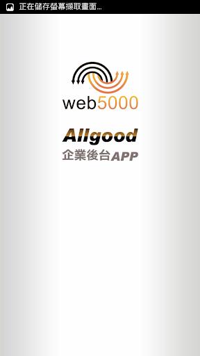 ALLGOOD 企業後台App