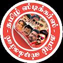 Tamil Stickers For WhatsApp - WAStickerApp icon