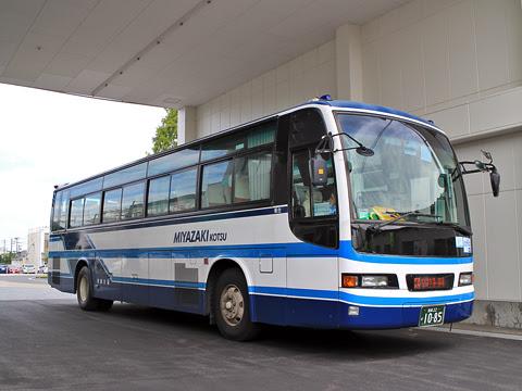 宮崎交通「特急 宮崎・宮崎空港~都城線」 1085