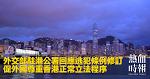 外交部駐港公署回應逃犯條例修訂 促外國尊重香港正常立法程序