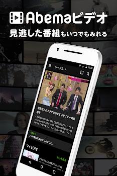 AbemaTV-無料インターネットテレビ局