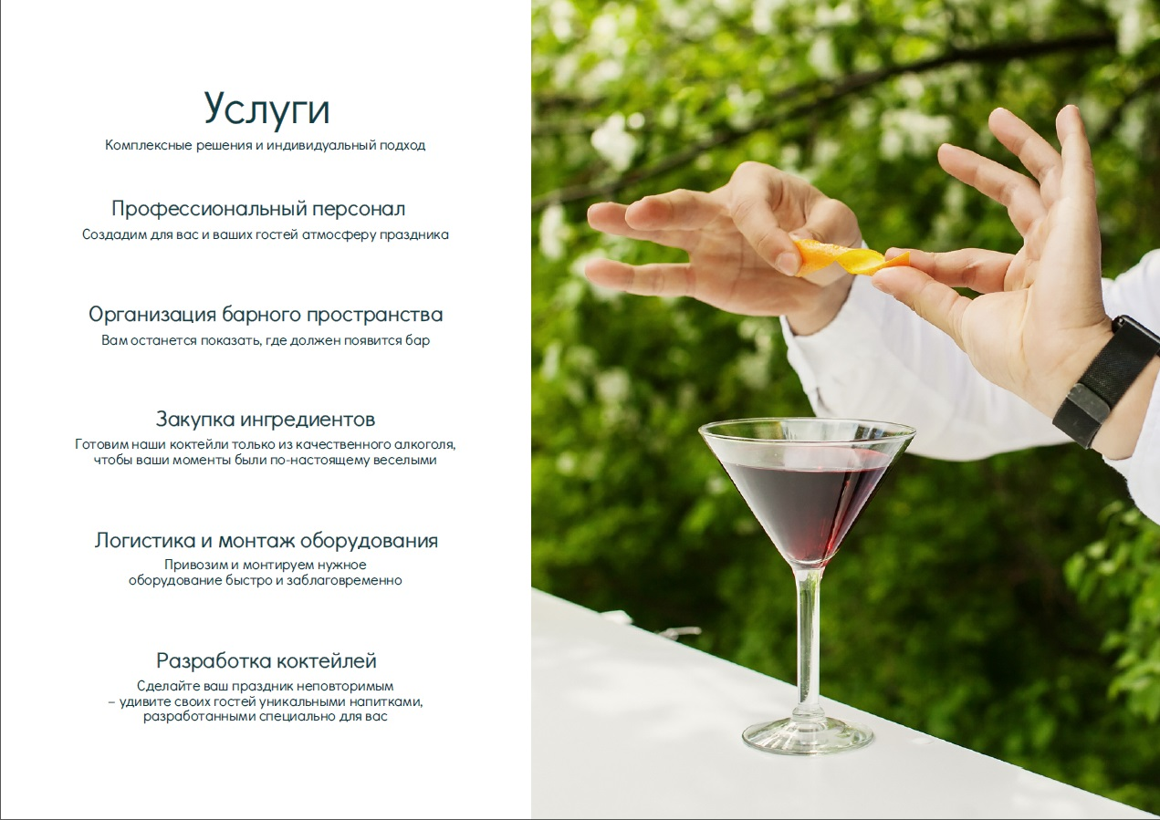 Drink Me в Перми