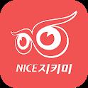 NICE지키미 - 금융기관이 보는 진짜 신용등급, 나이스지키미에서 확인하세요! icon