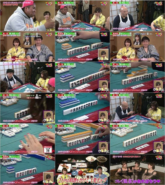 (TV-Variety)(720p) NMB48村瀬紗英の麻雀ガチバトル!春の温泉スペシャル後編 180422