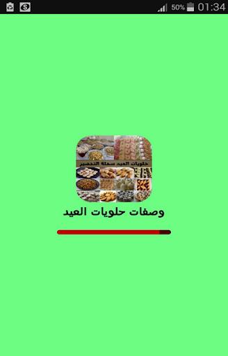 حلويات العيد سريعة التحضير