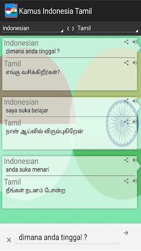 Kamus Indonesia Tamil Pro