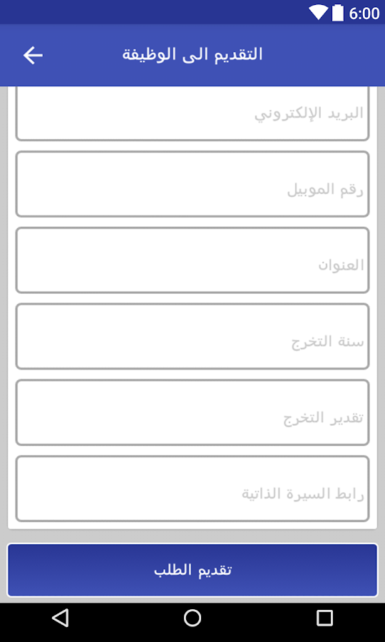 ‫وظيفتي - لتوظيف الخريجين‬‎- screenshot