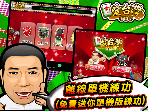 Taiwan Mahjong Online painmod.com screenshots 9