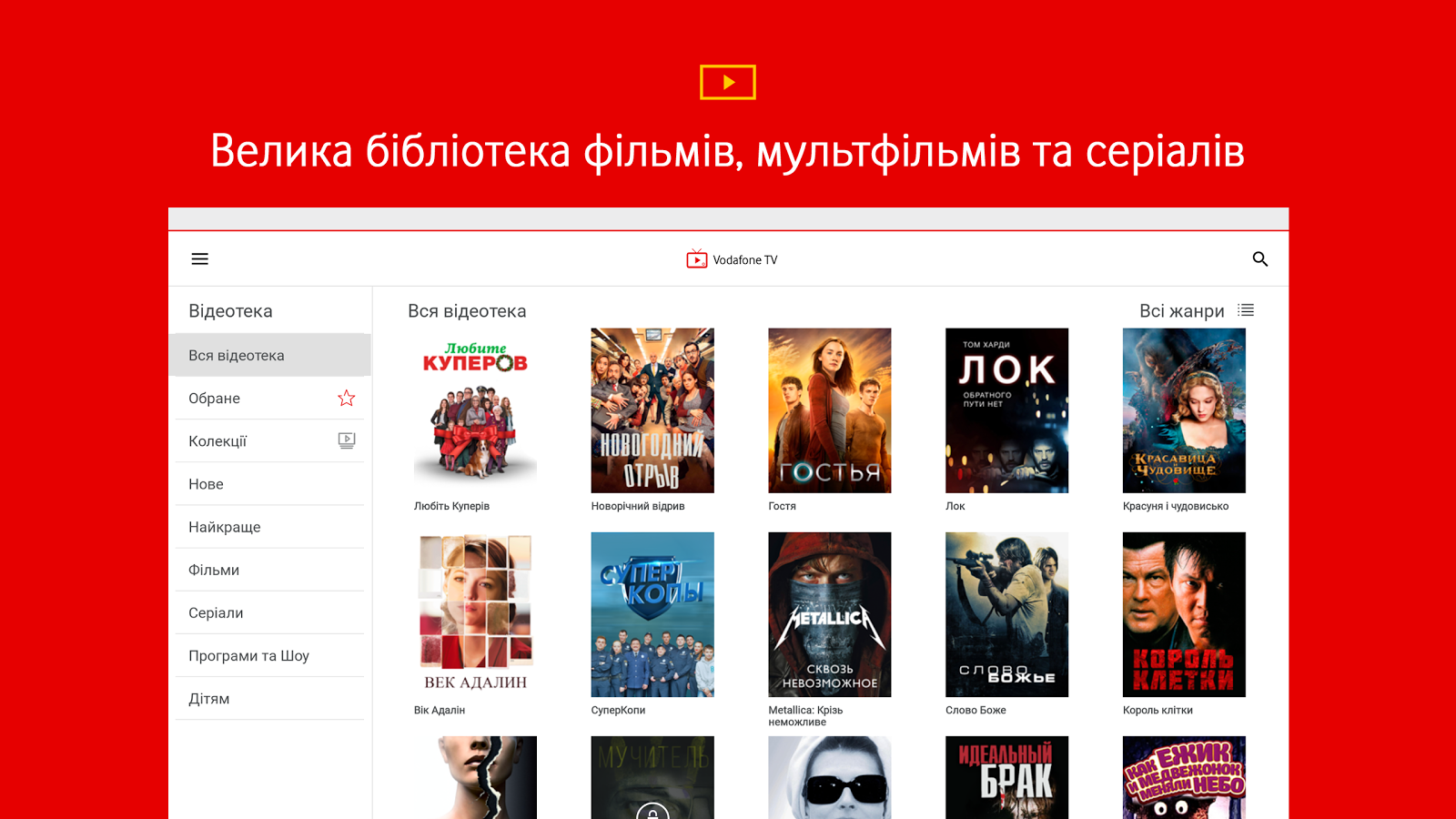 Vodafone TV- screenshot