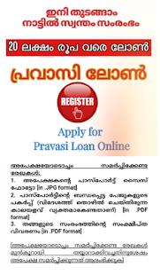 Apply for Pravasi Loan Online - náhled