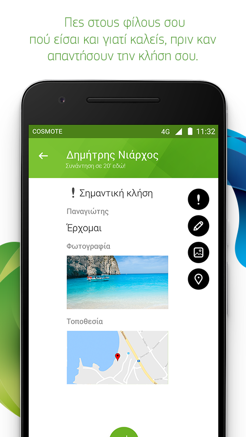 COSMOTE Message+ & Call+(beta) - στιγμιότυπο οθόνης