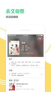 小说大全-火热小说特色言情 for PC-Windows 7,8,10 and Mac apk screenshot 3