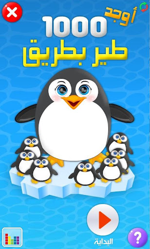 Télécharger Find 1000 penguins mod apk screenshots 1