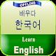 영어 학습 APK