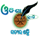 Odisha Kranti for PC-Windows 7,8,10 and Mac