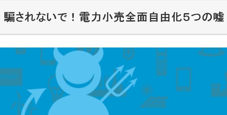 FireShot Capture 071 - 騙されないで!電力小売全面自由化5つの嘘 I_ - http___www.emsc.meti.go.jp_info_liberalization_uso_.jpg