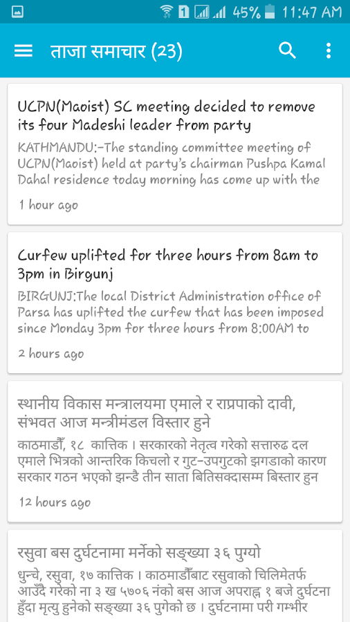 Nepal 24 Hours- screenshot