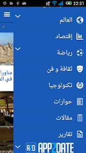 الحدث screenshot 4