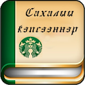 Сахалыы кэпсээннэр 2015 icon