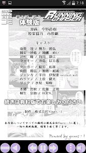 音音コミック版「RUNNING CHASER」体験版 screenshot 5