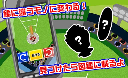 無料休闲Appのまぐろ投げ!|記事Game