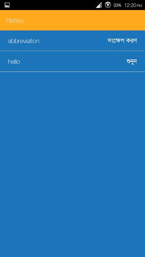 English to Bengali Dictionary 1.0.0 screenshots 4
