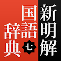 新明解国語辞典 公式アプリ|ビッグローブ辞書 icon