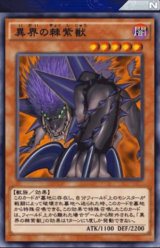 異界の棘紫獣