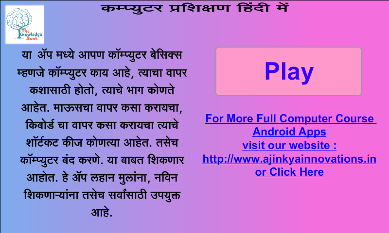 Basics of Computer in Marathi – (Android Apps) — AppAgg