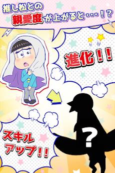 パズ松さん(おそ松さんパズルゲーム)のおすすめ画像4