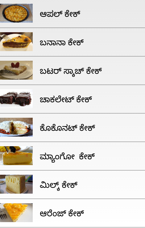 Kannada recipes cakes android apps on google play kannada recipes cakes screenshot forumfinder Gallery