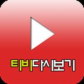 온TV - 드라마, 예능 다시보기