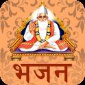 Kabirdas Ke Bhajan(हिंदी में) icon