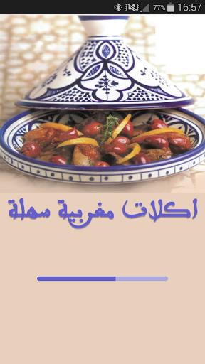 اكلات مغربية سهلة ولذيذة