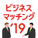 ビジネスマッチング交流会'19